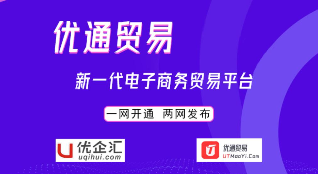 优通贸易-新一代电子商务平台...