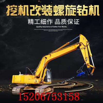 挖掘机改装螺旋钻机