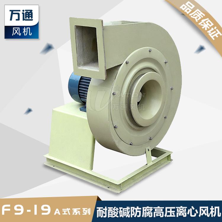 F9-19万通玻璃钢高压离心风机 防腐防爆化工用高压方口