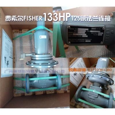 Fisher133HP调压阀,Fisher中国一级代理商
