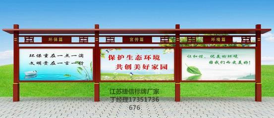 苏州捷信校园宣传栏社区宣传栏公交候车亭
