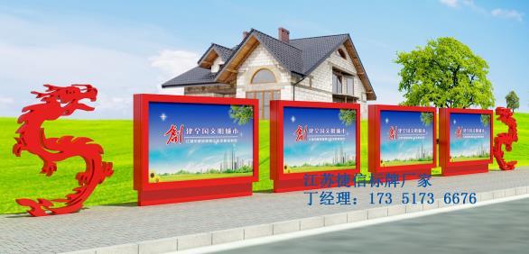 安徽安庆捷信宣传栏垃圾分类停果皮箱图片