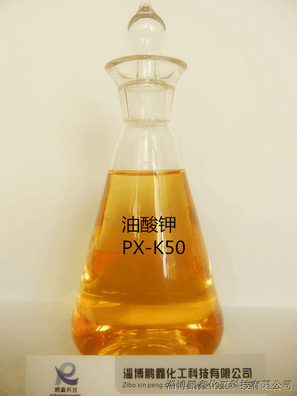 山东 油酸钾PX-K30/50 油酸钾报价