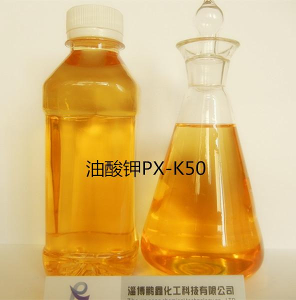 清洗剂 专用 油酸钾  山东鹏鑫