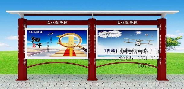苏州捷信厂家广告牌厂家精神堡垒厂家图片