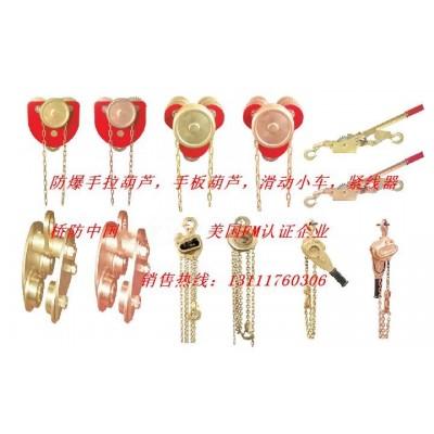防爆手拉葫芦,滑动小车,拨轮器,台虎钳,断线钳,封盖器,中泊