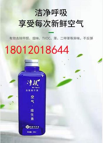 厂家直销负氧离子液清新空气还您健康环境