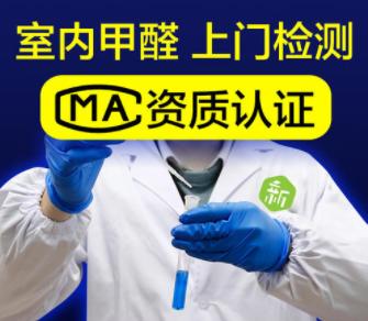 北京室内装修检测 CMA室内甲醛检测