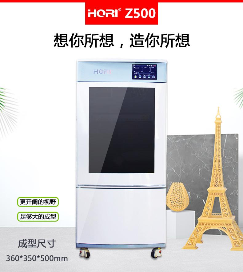 高精度消费级HORI Z500/500D