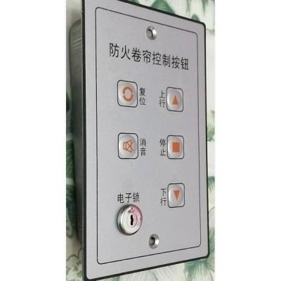 防火卷帘控制器开关(手盒、锁盒、按钮)