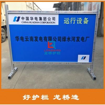 扬州电厂铝合金安全栅栏 可移动 铝合金广告板围栏
