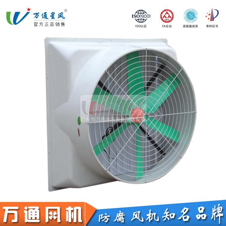 万通玻璃钢负压风机喇叭口风 工业通风排气换气扇防腐耐酸碱图片