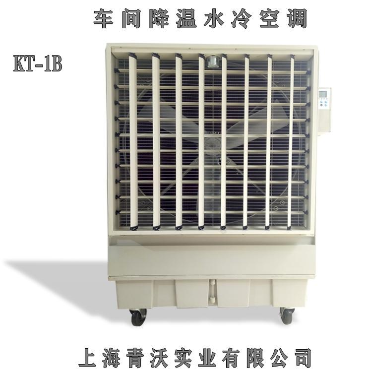 移动冷风机 车间降温水冷空调图片