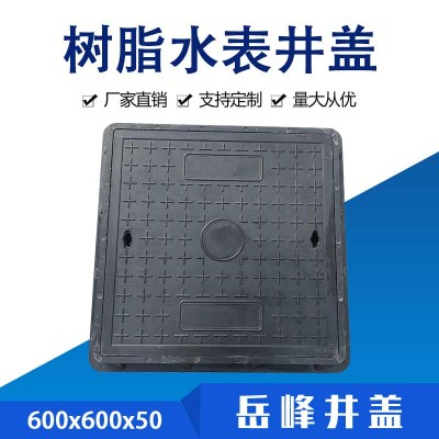 方形树脂井盖600*600黑色水表井
