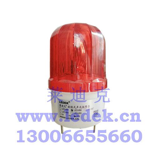 莱迪克LED-956旋转式声光报警器220V红色制造厂商图片