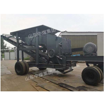 中煤10-15型移动破碎机