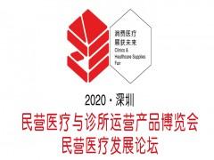 2020深圳民营医疗及诊所运营产品博览会