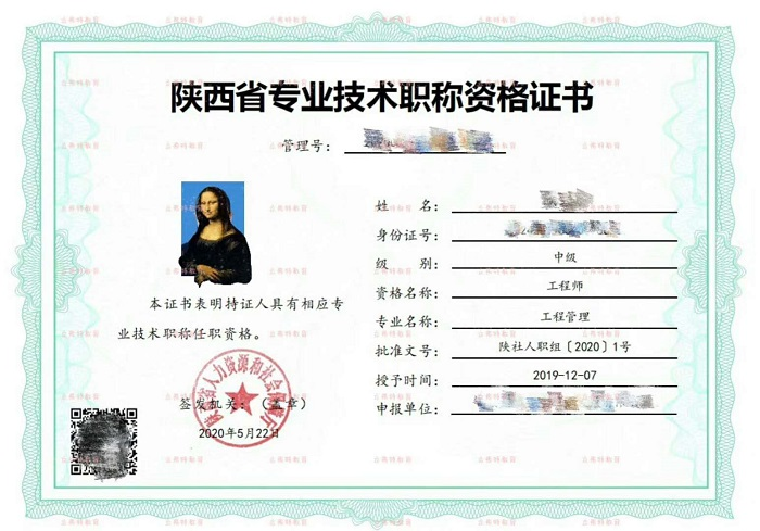 关于2020年陕西省工程师职称网上查询的详细讲解
