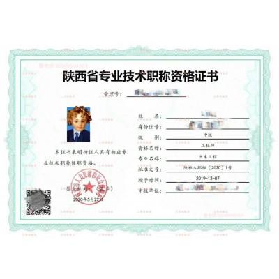 金三银四的陕西2020工程师职称的评审方法和条件
