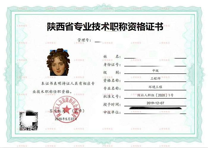 陕西立弗特曹老师解析中高级工程师职称评审答疑图片