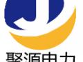 山东聚源电力物资有限责任公司济宁分公司
