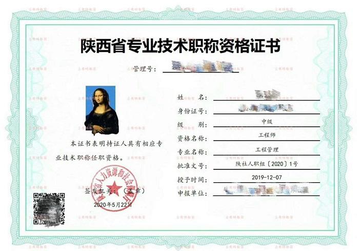 2020年陕西省建筑工程师职称申报评定热门条件分析图片