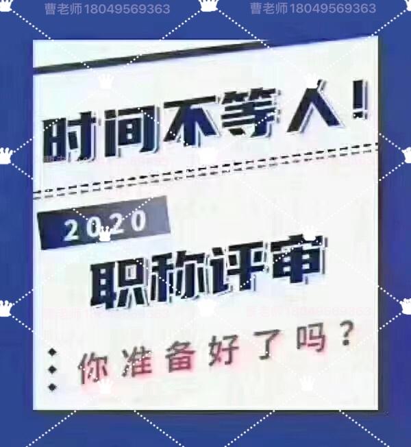 陕西省西安市2020年工程师职称报名申报倒计时