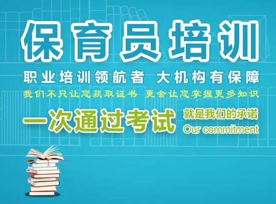 广州天河区初级育婴师免费培训,初级育婴师培训机构