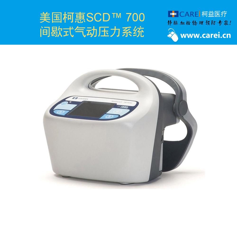 美国柯惠SCD 700 间歇式气动压力系统