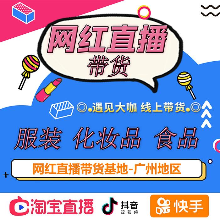 广州东莞深圳佛山纯佣带货机构,淘宝抖音MCN机构,签约网红