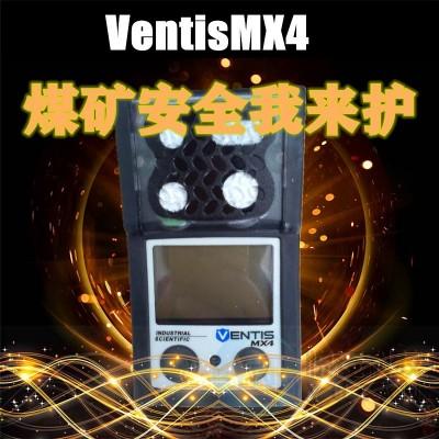 总代理商英思科MX4泵吸式四合一气体检测仪现货