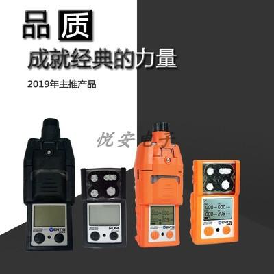 供应英思科MX4手持式便携四合一气体检测仪现货