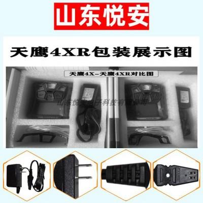 梅思安天鹰4XR蓝牙版多种气体检测仪可燃气/氧气现货