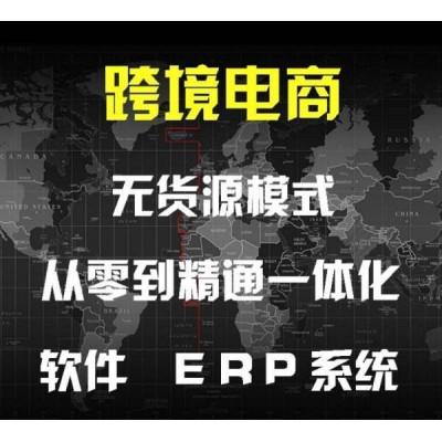 亚马逊铺货ERP管理系统