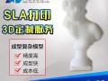 深圳市风谷三维科技有限公司