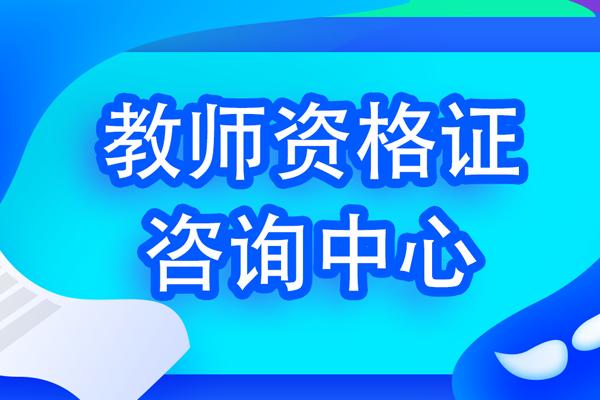 北京青橘子:教师证报考条件