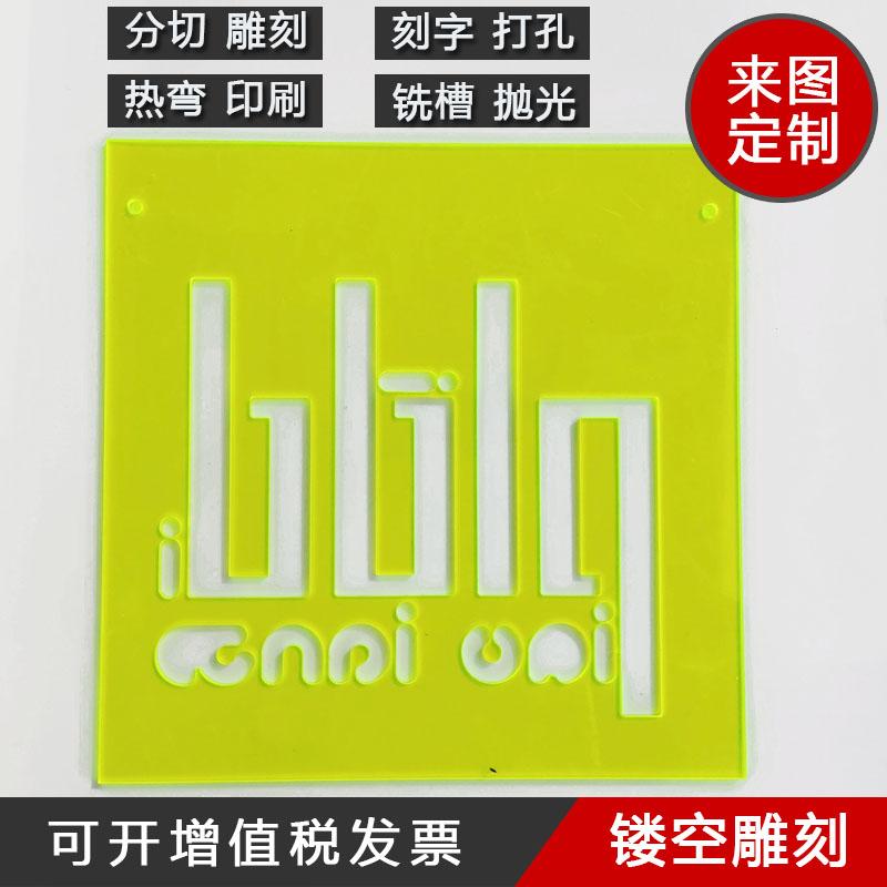 彩色透明亚克力板加工荧光绿色有机玻璃雕刻字专用板定制
