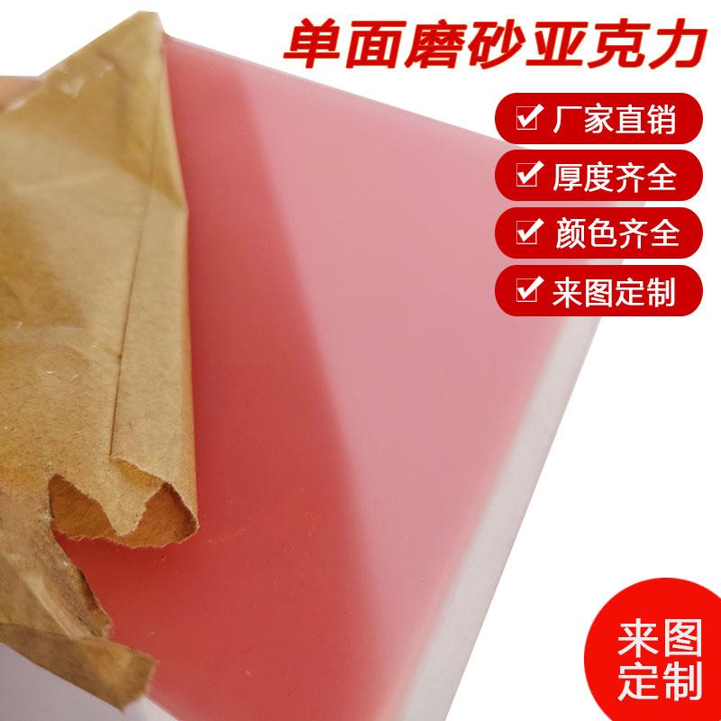 亚克力浅粉色亚克力透光板加工有机玻璃粉红色上海定制切割