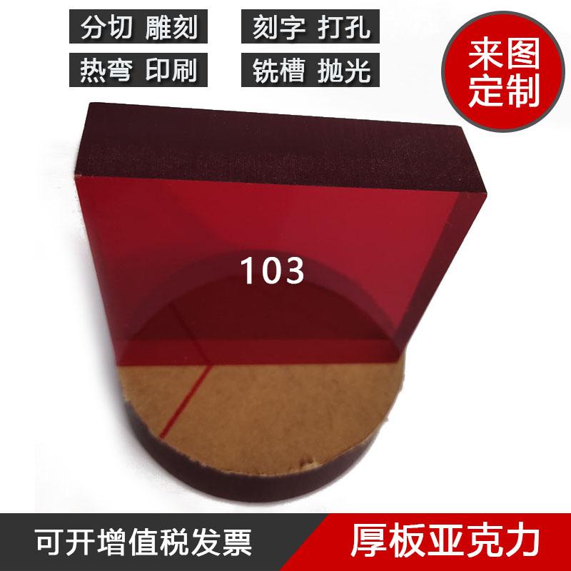深红色半透明亚克力板加工酒红色有机玻璃上海厂家定制雕刻图片