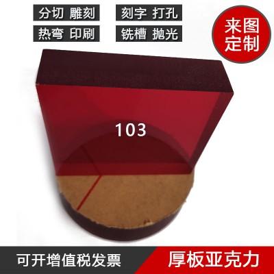 深红色半透明亚克力板加工酒红色有机玻璃上海厂家定制雕刻