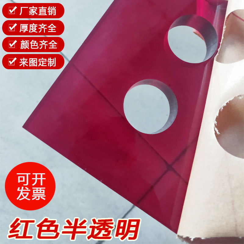 深红色透明亚克力板亚克力圆片异形加工DIY材料上海亚克力