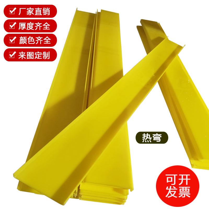 柠檬黄色亚克力板加工浅黄色有机玻璃灯槽板折弯雕刻打孔图片