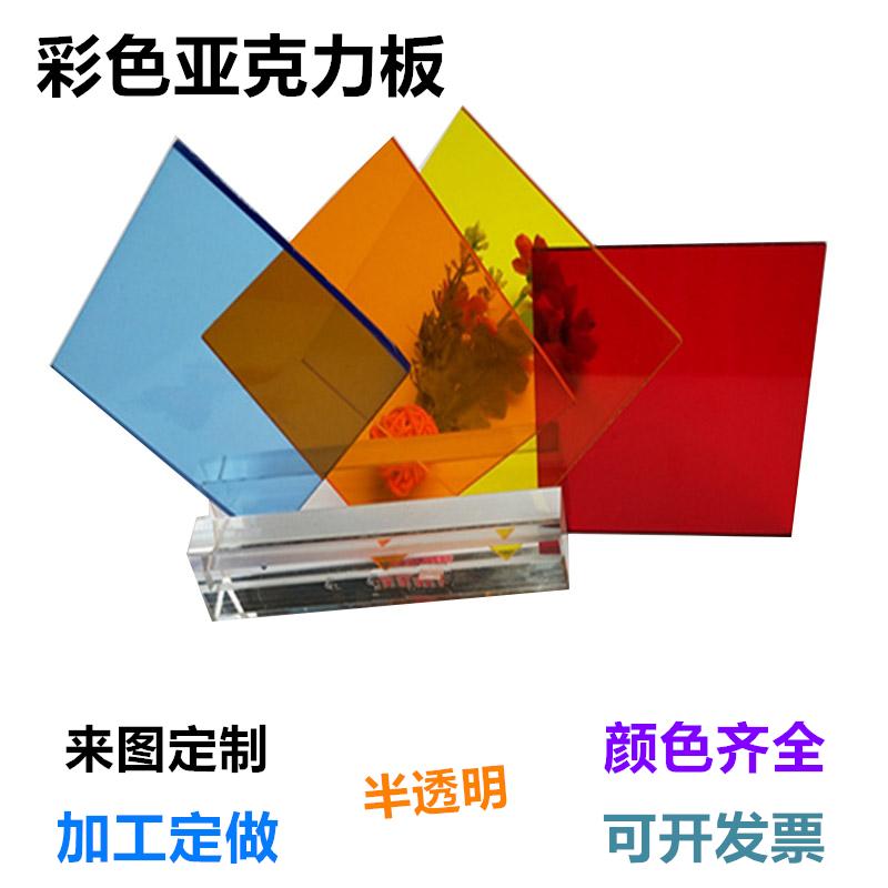 浅蓝色亚克力板加工 浅黄橙黄色半透明有机玻璃深红色定制