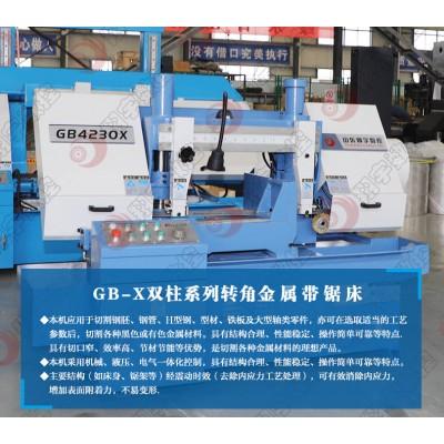 GB4230X角度带锯床 手动旋转0-45度 提高工作效率