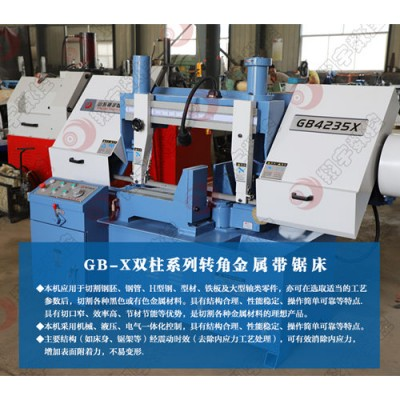 GB4235X转角金属带锯床 小规格锯条锯切各种型材