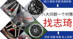 轮毂修复是怎么修复_广州汽车轮毂修复