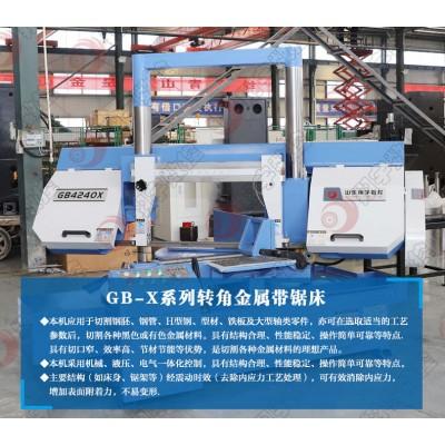 GB4240X角度带锯床/钢筋切割金属带锯床  节能节材