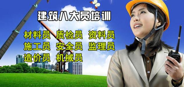 北京青橘子:怎样做一个合格的施工员