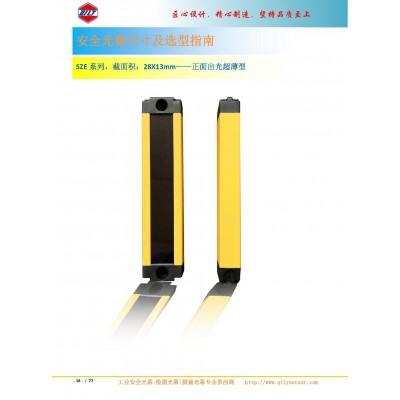 科力安全光栅超薄型红外对射传感器护手光栅光电保护装置