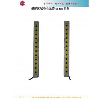科力区域检测安全光栅传感器安全光幕塑料外壳